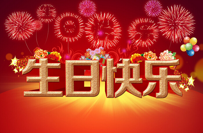 领导生日祝福语图片