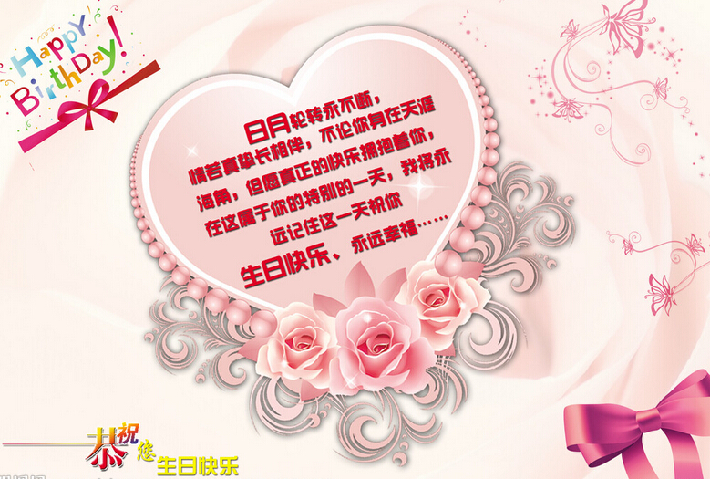 www.fz173.com_生日快乐搞笑祝福。